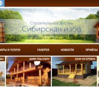 """Строительная фирма   """"Сибирская изба"""""""