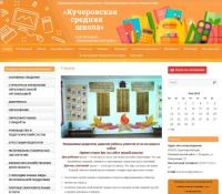 """МБОУ """"Кучеровская школа"""""""