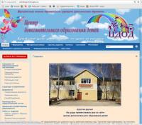 """МКОУ ДО """"Центр дополнительного образования детей"""""""