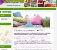 """Швейное предприятие """"АСТРА"""""""