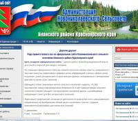 Администрация Новониколаевского сельского совета