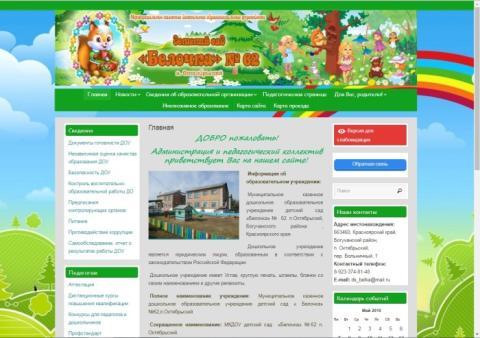 "МКДОУ детский сад ""Белочка"" №62"