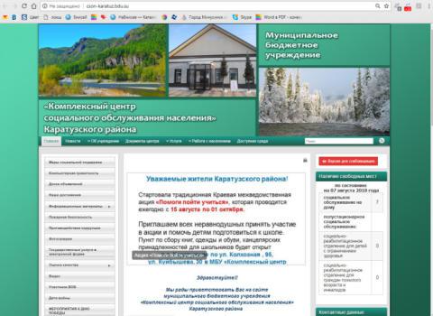"""Комплексный центр социального обслуживания населения """" Каратузского района"""