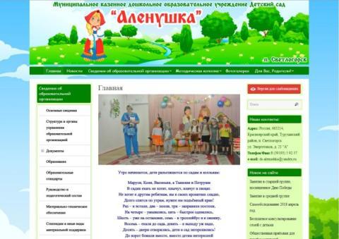 """Детский сад """"Аленушка"""""""