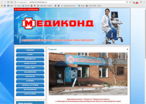 """Медицинский консультативно-диагностический центр """"Медиконд"""""""