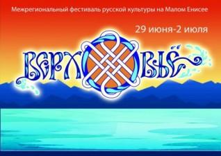 lll Межрегиональный фестиваль русской культуры на Малом Енисее