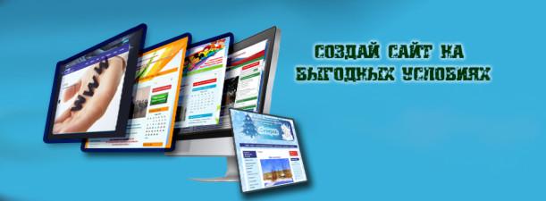 Создание сайтов для бюджетных организаций